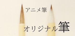 オリジナル筆
