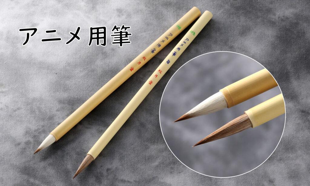 アニメ用筆