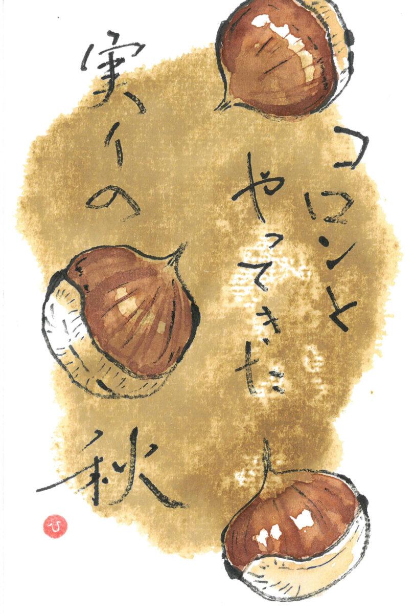 上野先生作品_絵手紙_栗