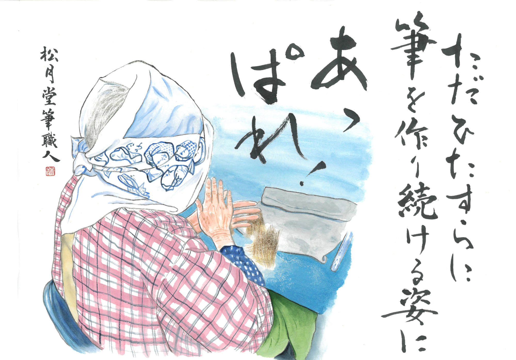 絵手紙_上野先生_松月堂筆職人