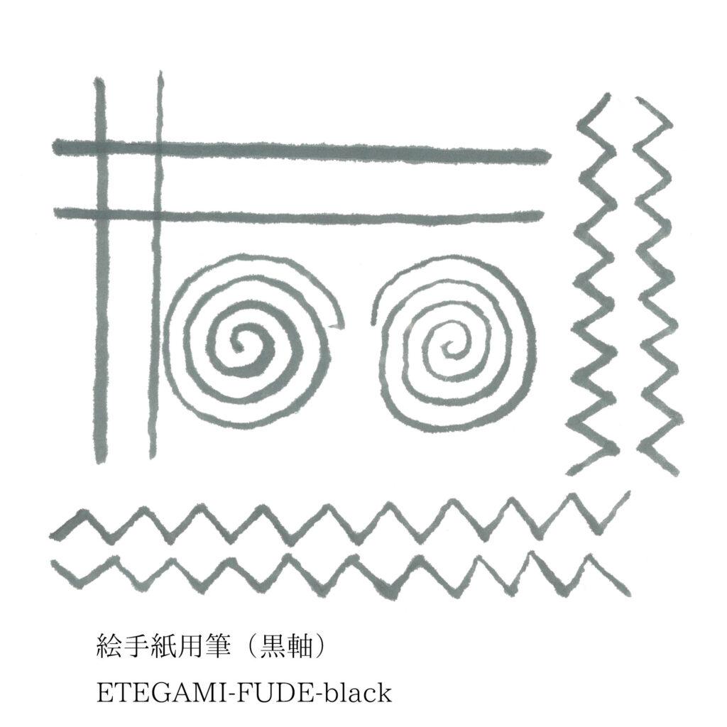 絵手紙用筆_黒軸_描き味_1