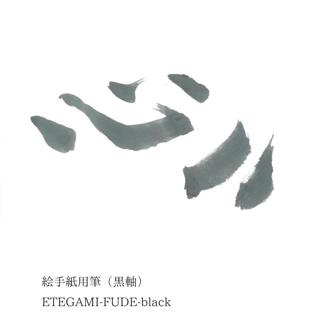 絵手紙用筆_黒軸_描き味_2